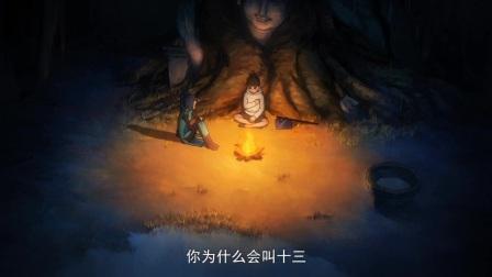刺客伍六七第3季第9集(3)