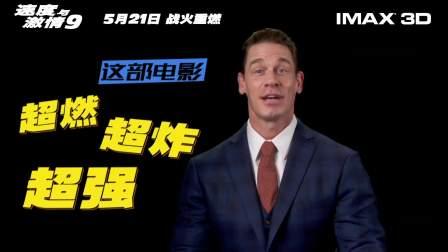 赵喜娜隔空喊话#9要看IMAX#!#约翰·塞纳##约翰·菲力克斯·安东尼·塞纳# 邀你来看#IMAX3D速度与激情9# 5月21日准时登陆IMAX与你相约!