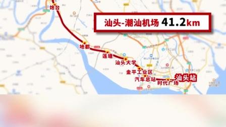 粤东城际轨道交通