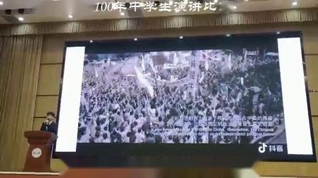 建党100周年中学生演讲比赛特等奖获得者张延昊