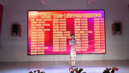 晋南广舞会成立七周年誌庆·2021年4月30日