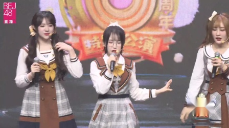 【BEJ48】五周年特别公演(2021503)