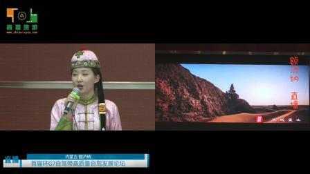 直播回放:内蒙古·额济纳首届环G7自驾带高质量自驾发展论坛