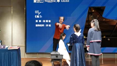 乐思会-王健教授钢琴点评大师班