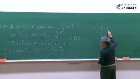[高等微積分] 第32講、諸權凋萎定理, Abel定理, 冪級數唯一定理