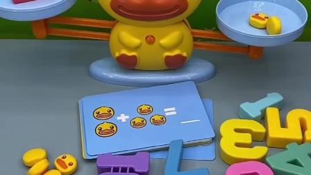 我们来学算数啦!玩小鸭子天秤,你学会算数了吗?