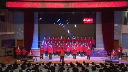 纪念建党百年暨五四运动102周年班级红歌合唱比赛