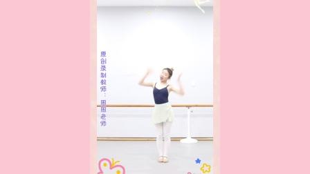 少儿舞蹈片段《去放羊》
