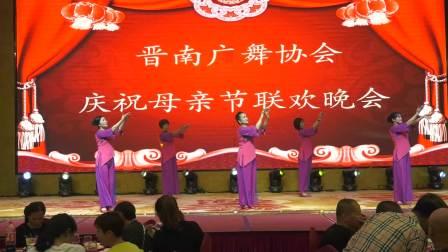 晋南广舞协会庆祝母亲节联欢晚会·2021年5月6日