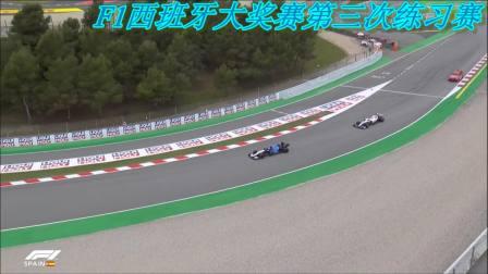 F1西班牙大奖赛正赛_bilibili