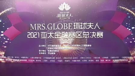 环球夫人大赛2021亚太金融赛区