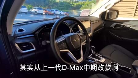 静态解读14.98万起售的全新五十铃D-Max,见证全球同步的实力
