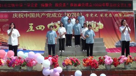 斗江镇中学185班歌舞-《仰望星空》