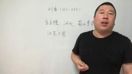 历史名人刘备
