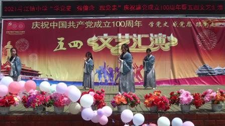 斗江镇中学192班:舞蹈《 烟雨行舟》