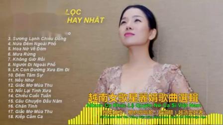 ♬♫♪《越南女歌星麗娟歌曲選輯》Album Ca Khúc Lệ Quyên