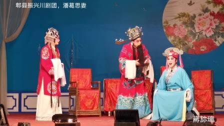 《潘葛思妻》二本,又名白鹦鹉,郫县振兴川剧团2021.05.11演出
