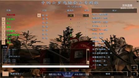 Video2021-05-11-残阳花心雨儿VS兴马龙武-1子龙3比2
