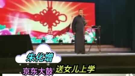 朱化增/京东大鼓《送女上大学》于合滨上传