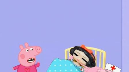 白雪公主生病了!