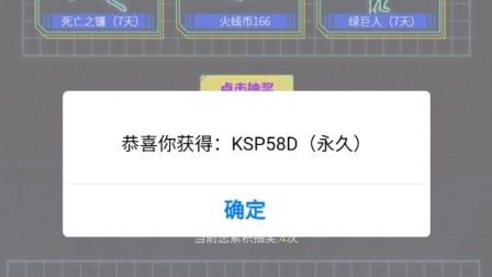 KSP58D机枪!惨叫鸡高爆手雷!音乐手雷!