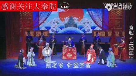 西演三意社秦腔全本戏~三滴血(梅花奖李淑芳 张涛主演)