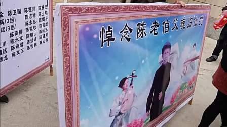 五代大父享寿八十八龄官山陈府君清枝出殡仪式《下集》