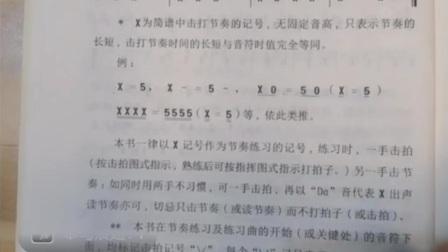 第四节乐理课(2)