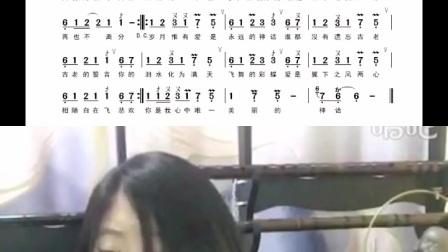 笛子带技巧曲谱演奏《美丽的神话》