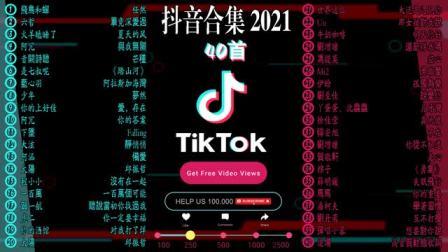 40首热门歌曲合集 最火最热门洗脑抖音歌曲 2021