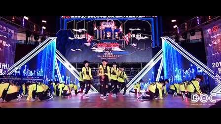 河南郑州少儿街舞比赛wdg,DOC舞者中心少儿齐舞