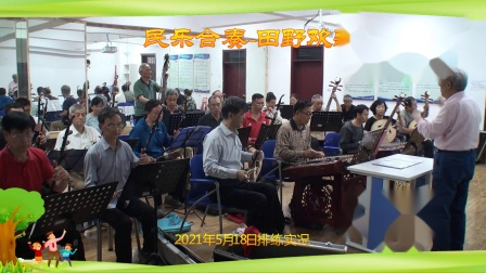 民乐合奏—田野欢歌 2021.5.18