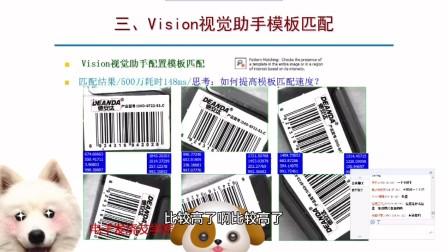 labview视觉vision教程