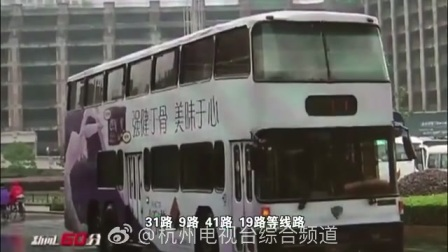 杭州双层巴士历史记录