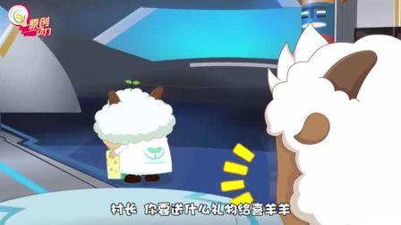 喜羊羊与灰太狼之决战次时代预告片段(3)