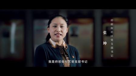 涅阳街道接种新冠疫苗宣传视频