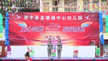 孟塘镇中心幼儿园庆祝建党100周年文艺汇演