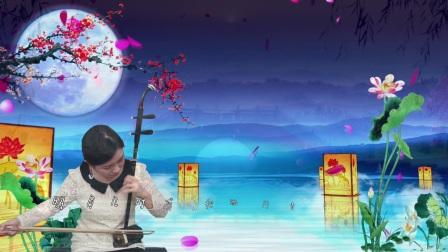 《彩云追月》二胡演奏:朱静美