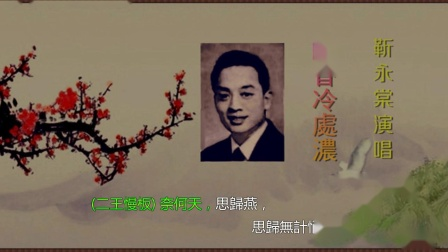 靳永棠-幽香冷處濃