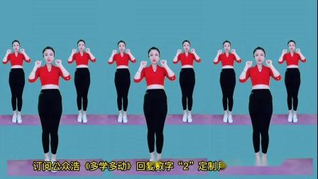 长视频暴汗操《陪你千山万水》完整版健身操,单人广场舞!