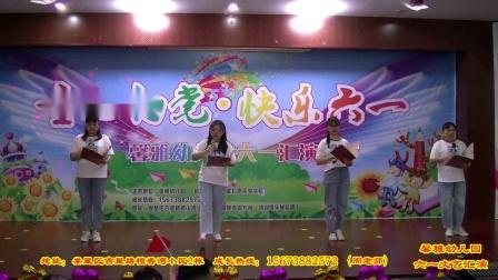 馨雅幼儿园2021庆六一文艺汇演