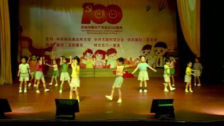南安市第二实验小学庆祝建党100周年暨六一儿童节文艺汇演
