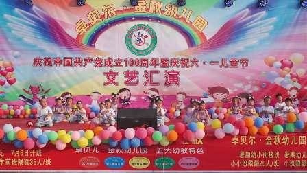 2021卓贝尔金秋幼儿园庆六一文艺演出