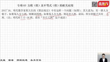 第十一讲03-方程与不等式-列式及解方程