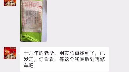 与闲鱼卖家(czhs2088)微信聊天记录取证