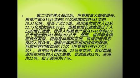 世界粮食问题-致敬缅怀袁隆平先生