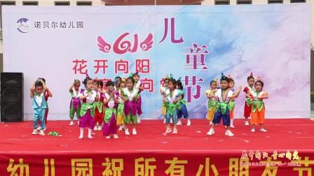 临漳县诺贝尔幼儿园2021庆六一文艺汇演(高清版)