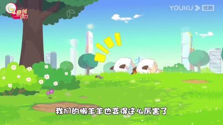 喜羊羊与灰太狼之决战次时代预告片段(5)