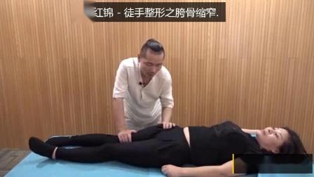 王红锦 - 徒手整形之胯骨缩窄
