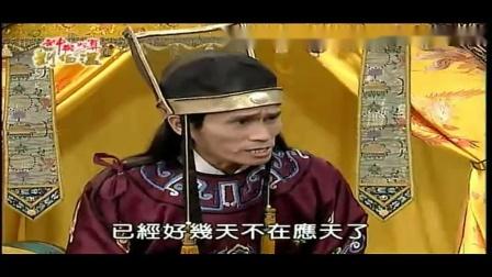 刘伯温之皇城龙虎195-196